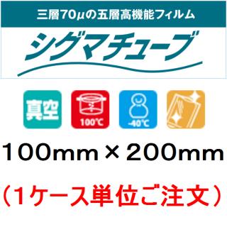 シグマ70 (1020×1箱単位)