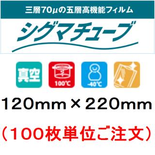 シグマ70 (1222×100枚〜)