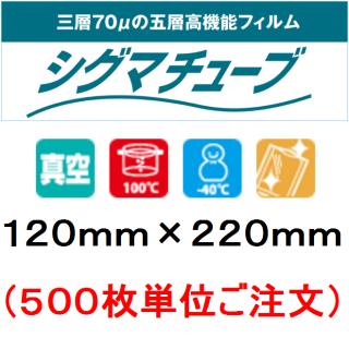 シグマ70 (1222×500枚〜)