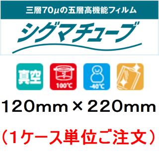 シグマ70 (1222×1箱単位)
