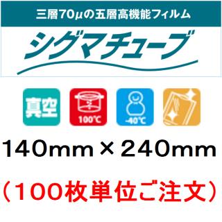 シグマ70 (1424×100枚〜)