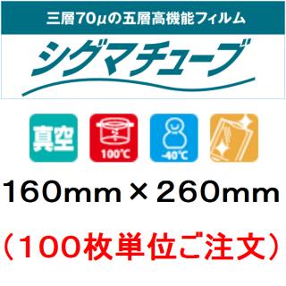 シグマ70 (1626×100枚〜)
