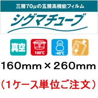シグマ70 (1626×1箱単位)