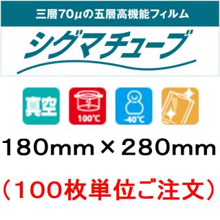 シグマ70 (1828×100枚〜)