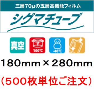 シグマ70 (1828×500枚〜)
