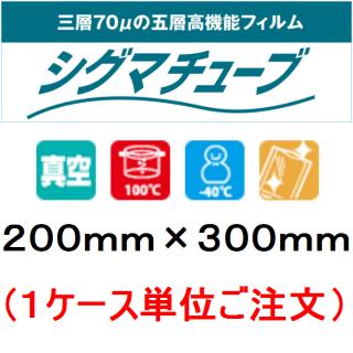 シグマ70 (2030×1箱単位)