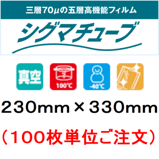シグマ70 (2333×100枚〜)