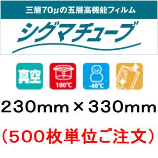 シグマ70 (2333×500枚〜)