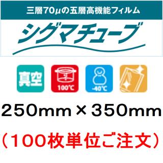 シグマ70 (2535×100枚〜)