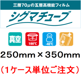 シグマ70 (2535×1箱単位)