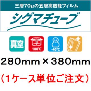 シグマ70 (2838×1箱単位)