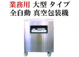 真空包装機:VAC−601-2S
