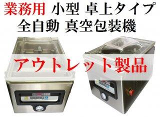 【アウトレット品】VAC-301W (接着長300mm)