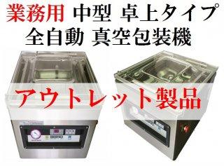 【アウトレット品】VAC-401 (接着長400mm)
