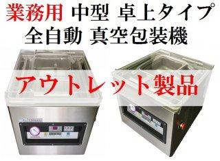 【アウトレット品】VAC-401-2S(接着長400mm)