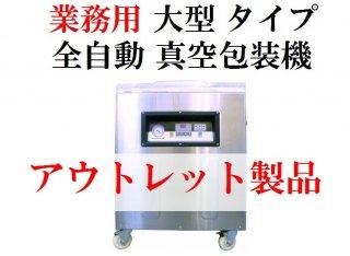 【アウトレット品】VAC-601-2S(接着長600mm左右2列)
