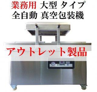 【アウトレット品】VAC-500-2SD(接着長500mm左右2列)