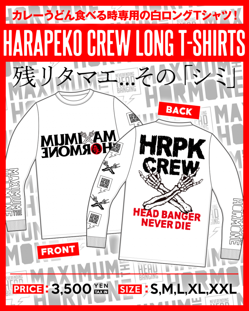 <img class='new_mark_img1' src='//img.shop-pro.jp/img/new/icons5.gif' style='border:none;display:inline;margin:0px;padding:0px;width:auto;' />腹ペコCREW ロングTシャツ