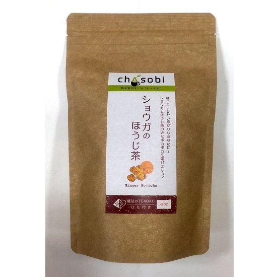 生姜の焙茶ティーバッグ 8個入