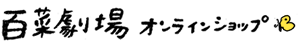 百菜劇場オンラインショップ 滋賀県産 安心安全なお味噌お米ギフト販売・出産内祝米