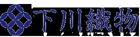 久留米絣織元 下川織物