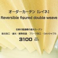 オーダーカーテン 遮光カーテン 防炎 遮光機能とふっくら感の風通組織のプリント生地