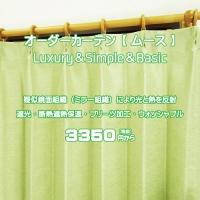 オーダーカーテン ピカピカの疑似鏡面組織で遮熱機能を生み出した北欧カラーのおしゃれな遮光カーテン