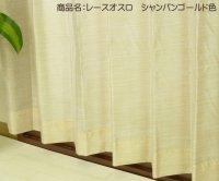レースカーテン 通販 オーダーカーテン おしゃれなレースカーテン 防炎 オスロ シャンパンゴールド色