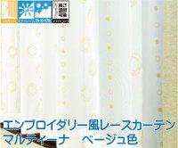 レースカーテン 通販 UVカット 夜透けにくい刺繍のようなおしゃれなレース マルティーナ
