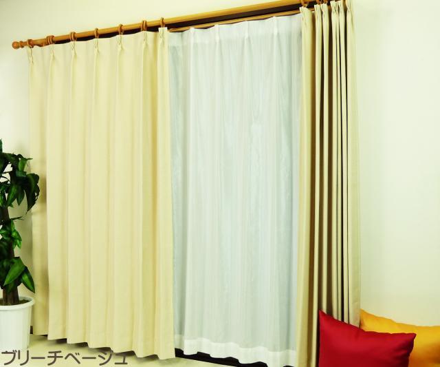 オーダーカーテン ブリーチベージュ 防炎・断熱遮熱・遮光のふっくら風通組織の無地 激安アウトレット