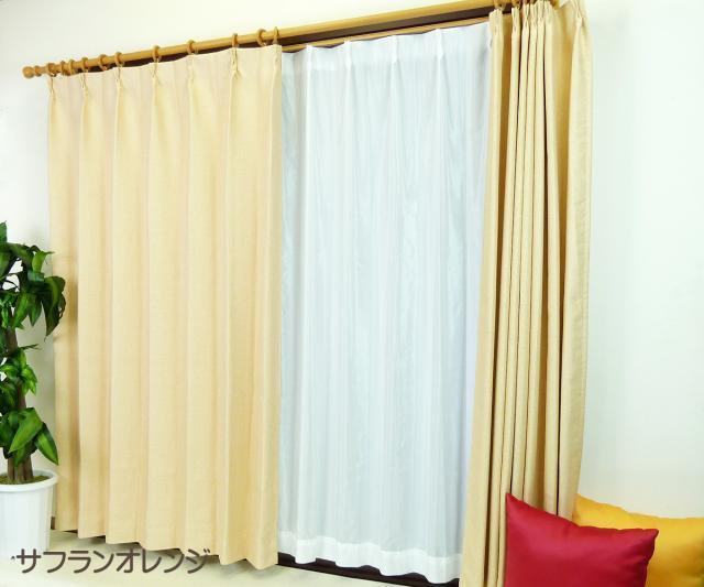 オーダーカーテン サフランオレンジ 防炎・断熱遮熱・遮光のふっくら風通組織の無地 激安アウトレット
