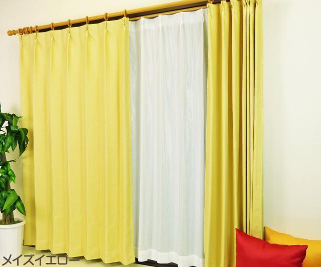 オーダーカーテン メイズイエロー 防炎・断熱遮熱・遮光のふっくら風通組織の無地 激安アウトレット
