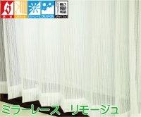 オーダーカーテン 通販 ベーシックなストライプ柄 ミラーレースカーテン リモージュ 防炎 ストライプ