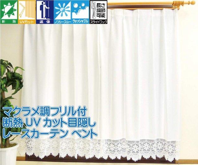 裾フリル付断熱UVカット目隠しレースカーテン
