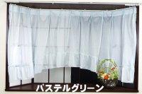 カーテン 出窓用にデザインした裾フリル付アーチタイプのおしゃれな出窓カーテン 【トパーズ】 フック付 激安アウトレット
