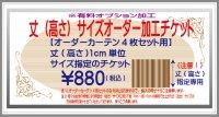 カーテン4枚セット用 丈(高さ)サイズオーダー加工チケット 有料オプション 1cm単位でのサイズ指定用