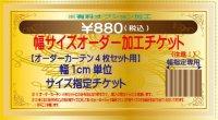 カーテン4枚セット用 幅サイズオーダー加工チケット 有料オプション 1cm単位でのサイズ指定用