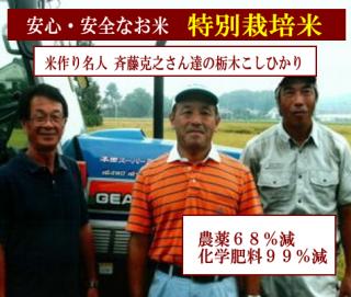 29年度産 斉藤さん達の 特別栽培米 栃木コシヒカリ(農薬68%減・化学肥料99%減)1kg