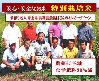 30年度産  高柳営農集団さんの 特別栽培米 埼玉ミルキークイーン(農薬65%減・化学肥料90%減)1kg