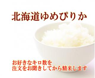 30年度産 北海道ゆめぴりか 1kg