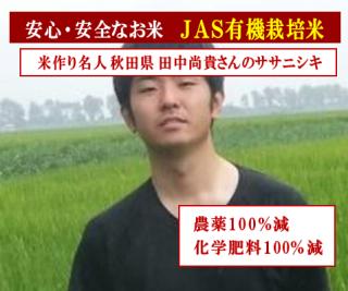 29年度産  JAS有機栽培米 秋田ササニシキ(農薬100%減・化学肥料100%減)1kg