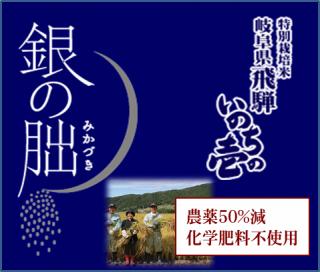 30年度産 まん丸屋さんの 特別栽培米 岐阜県飛騨 銀の朏 農薬50%減・化学肥料100%減)玄米1kg