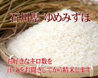 30年度産 石川ゆめみずほ 1kg