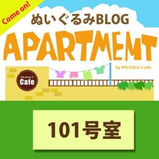 2019年度★ぬいぐるみBLOG APARTMENT〜101号室〜お申込みページ 年間家賃+初期登録料