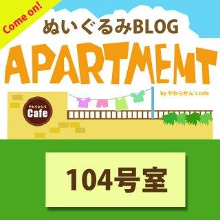 2019年度★ぬいぐるみBLOG APARTMENT〜104号室〜お申込みページ 年間家賃+初期登録料