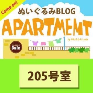 2019年度☆ぬいぐるみBLOG APARTMENT〜205号室〜お申込みページ 年間家賃