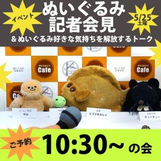 【10:30】ぬいぐるみ記者会見イベントお席ご予約