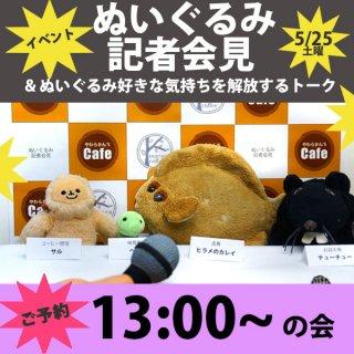【13:00】ぬいぐるみ記者会見イベントお席ご予約