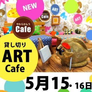 貸し切りART CAFE 5月15日