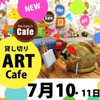貸し切りART CAFE 7月10日